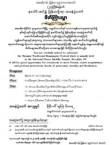 HtamanePwe-2013