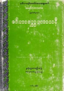 Page 1 from Voharatthapakasani_2ndKyawaungsanhtaSayadaw_ori-2