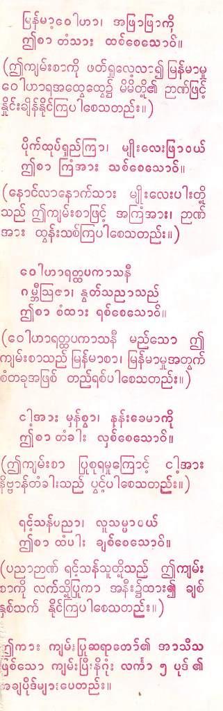 Page 2 from Voharatthapakasani_2ndKyawaungsanhtaSayadaw_ori