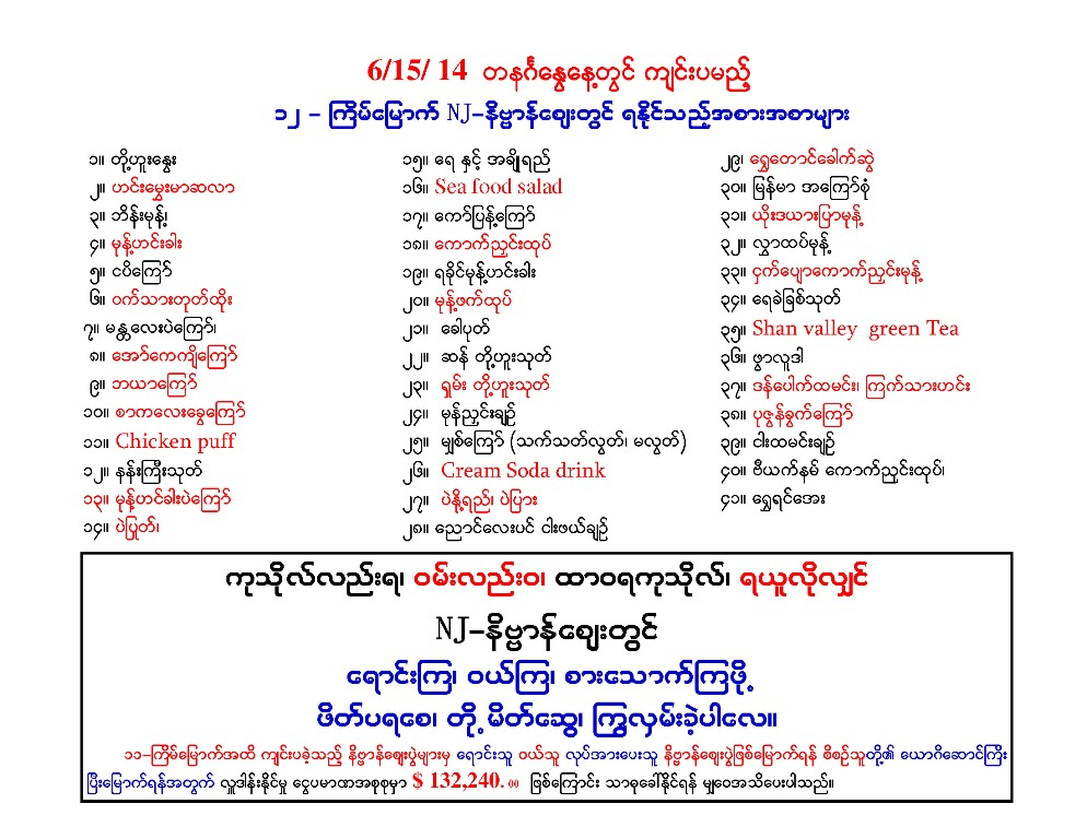 12th-Nibban-Zay_Page_2