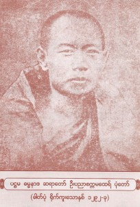 First Dhammanada Sayadaw