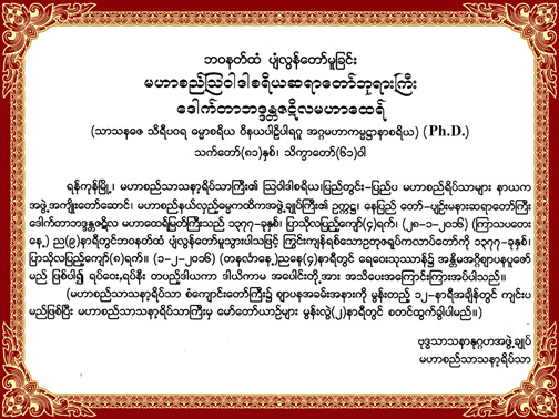 Sayadaw-U-Jatila